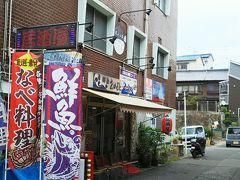 おかもと鮮魚店