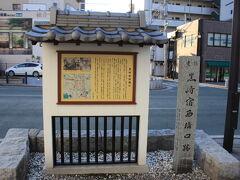 黒崎宿西構口跡 黒崎宿の西の出入口です。構口とは、宿場の出入り口のことで、役人が昼夜交代で詰め、行旅の監視をしていました。 尚、黒崎宿は、かつて長崎街道東端の宿駅として江戸時代には福岡と小倉両藩の境界にあり、福岡藩では唯一の上方への渡海船(乗合貨客船)が発着する港を持つ宿場町でした。 宿内には、藩主の別館としての御茶屋(本陣)や町茶屋(脇本陣)が設けられていました。また、宿駅の機関である人馬継所、行政上の施設である制札場、関番所、郡家、代官所などが完備され、一般の旅籠屋(旅館)や商店も軒を並べていました。