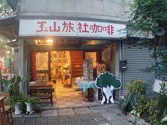 台湾珈琲を購入した後は、カフェへ 玉山旅社珈琲 宿とカフェ