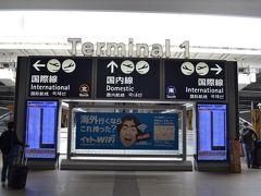 関西国際空港に到着したところから。13:30頃に着いたので、出発まで3時間弱あります。 この時間帯に東京から大阪乗継をしようと思うと、JL225(HND13:00-KIX14:25)が丁度よいと思われますが、別切りチケットで少しでも遅れると致命的なのと、ラウンジ満喫のために早めの到着です。笑