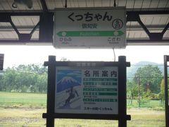 倶知安駅に着きました。ここからは小樽近郊路線で、お客さんが増えて列車内は混んできました。
