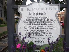 小樽駅に向かう途中で北海道で初めて開業した手宮線の跡地がありました。写真左側には残されたレールが写っています。