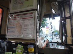 1日乗車券を買い、札幌市内を中島公園通駅で市電を降りて短い札幌の初秋を味わいます。