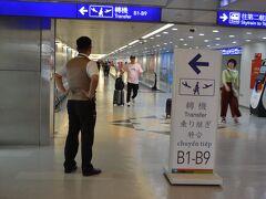 桃園空港では、このまま香港へ行く人も一旦降機して乗りなおすのがルール、乗り継ぎ扱いになるそうです。 トランジットは左へ、入境は直進。