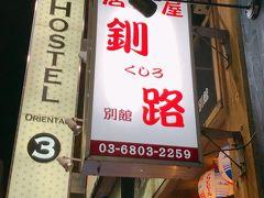 居酒屋 釧路 別館