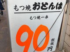 とらふぐ亭 上野駅前店