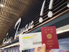 0時ちょうど、かなり早すぎますが出国審査へ向かいます。  SeeYou Taiwan!! また来ます。
