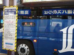 各方面へのバスが発車するなか乗車する長野行きのバスが到着しました。