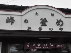 駅前には峠の釜めしの本店もあります。