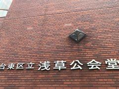 赤煉瓦の浅草公会堂。  昨年の10月に札幌のネマニャ・ヴィディッチのコンサートに 行ってきましたが、旅行記はまだアップできていません(T_T) 東京の夏休みのが先になってしまいましたが…(T_T;  まだ書けていない旅日記が沢山あって…どうしよう(/ω\)
