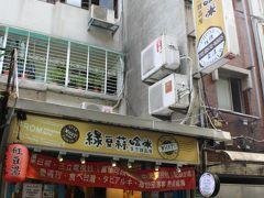 """四平陽光商圏のメインストリートから一本外れた通りにある 以前から気になっていたお店""""緑豆蒜ロ舎ロ米""""へ入ってみることにしました。 人気No.1は""""招牌緑豆蒜""""というデザートらしいのですが、 (私の目の前に並んでいた日本人観光客グループが注文していました) 私はマンゴーが食べたかったので、人気No.2を注文してみました。"""