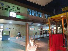 10分弱で松江駅前に到着しました。
