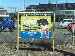 1時間ほど走った所で、突如乗客がごっそり降りていく…。 ん?そんなに大きな駅じゃないのに何事ー?と思ったら名探偵と目が合った。  あ、なーるほど!ここコナン君ゆかりの駅なのねー。 駅名までコナン駅って…鳥取のコナン推し凄い(・Д・) 向かいに座るJK2人も当然ながら降りていった。