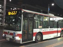 ★20:10 蒲田からバス「蒲95」に乗車~  家族と食事をした後、JR線乗り放題の切符があった為蒲田からバスで移動。  蒲田から空港までの運賃は280円で、「知的・身体・精神障がい者割引」も適用されます。  私は何度かこのバスを利用したことがあるのですが、いつも専用車が来てくれなかったのですが、今日は念願の専用車。