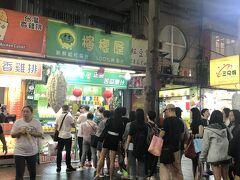 このお店の行列は進んでいるように見えなかったので、 並ぶのは辞めました。  ゴーヤジュース?おいしいのかな?  檸檬屋正宗苦瓜原汁 https://goo.gl/maps/B4dGQJMxxADF6KYF8 台北市萬華區漢中街21號