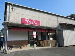 芋屋長兵衛 熊本空港のすぐ近くなので、空港に行く前に寄りました。えっここ?看板がなければ見過ごすところでした。大きい駐車場の奥の倉庫の横にありました。