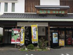 博多駅から徒歩10分の祇園のもち吉で、お土産の煎餅を買います。ショッピング① 以下シ①のように記します。