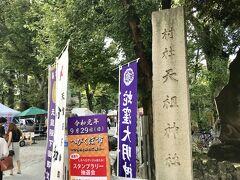 そして、蛇窪神社へ。 午前中は1時間以上の行列だったようですが、13時半頃に到着したので、30分もかからずに御朱印がいただけました。  ※蛇窪神社の境内は、前回の御朱印巡り日記にて… https://4travel.jp/travelogue/11539955