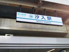 まずは「どぶ板通り」で有名な通りを街歩き☆ 最寄り駅は京急線の汐入駅☆  特急・普通は止まるが、快特やエアポート系は止まらない(ノ゚o゚)ノ三