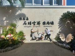 9時過ぎに沖縄へ到着。 雲一つない快晴!日差しが強い! 旅の始まりは、いつもテンション高め。
