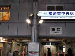 京急の横須賀中央駅☆ のちに紹介するが、JR横須賀駅よりも栄えている。
