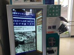 フェリーターミナル内に自動販売機みたいなものが設置されていました。