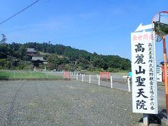25分ほどで聖天院到着 奈良時代(西暦751年)に創建された真言宗智山派の古刹