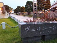 駅前すぐにあるのが、ヴェルニー公園☆  当時、日本の近代化を後押ししたフランス人技師のヴェルニー氏の名前からとった公園である。