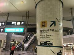 九龍駅から無料のシャトルバスがホテルに接続している