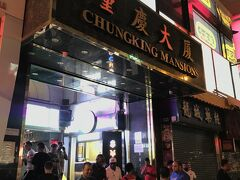 重慶大厦 チョンキンマンション 今や、ゲストハウスの集合ビルになった 一階は両替屋が約25軒 レートはやっぱりいい 入口左右2軒はメチャクチャレート悪い あとで詳しく書きます あとは、インド、ネパール、アフリカ系飲食店や雑貨屋もろもろ 香港では独特の雰囲気のあるビル 外装は綺麗になったけど、1.2階は全く変わらない