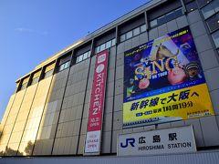 夕焼け空に染まる広島駅にやって来ました 貴重な国鉄型車両EF67形電気機関車を追いかけるのについ夢中になっていましたが(笑)、忘れてはならない! 今回の旅のメインテーマは・・・  「増 税 前 に 美 味 し い も の で も 食 べ て お き た い !\(^o^)/」