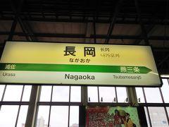 長岡に着いた。信越本線に乗り換え時間が約一時間