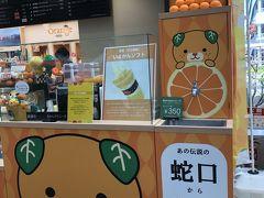 松山空港到着!  松山空港名物蛇口からみかんジュース!