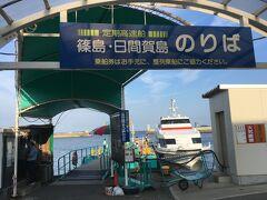 師崎港まで10分の船旅を終えたら