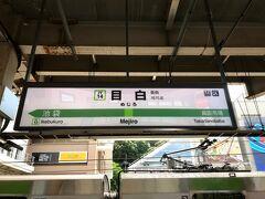 新宿から山手線に乗り換え、目白駅へ。  今日は、最寄りの西武線・保谷を出て、池袋、新宿、高円寺、新宿、目白と行ったり来たりしていますが、18きっぷを使ってるので、JR区間は乗り放題・・・