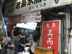 また別の 老蔡水煎包(許昌店)がありました。人通りが多い場所のため こちらのお店は人が並んでいました。