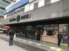 歩き進めて台北駅の道路挟んで向かいにある添好運。 開店前です。並んでいる人はいません。