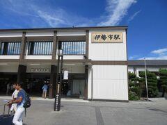 伊勢市駅到着。  ちょうどお昼の時間ですが、 そのまま伊勢神宮外宮に向かいます。  外宮側であるJRの出口から出ます。