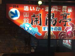 北海道出身の知人よりおススメのお店をリサーチした結果。。。  「開陽亭」さんに予約をしました! https://tabelog.com/hokkaido/A0101/A010103/1000100/