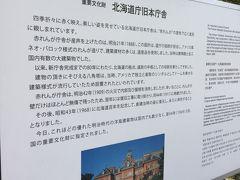 「北海道庁旧本庁舎」もね!