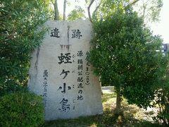 江川邸の近くにある蛭ケ小島 源の頼朝さんが伊豆に流されたのはここ 小島っていうんだからこの辺中洲だったんかな。 今なら家があちこち建ってるけど田んぼも多い。 昔はなんにもない辺境地だったんだと思う。