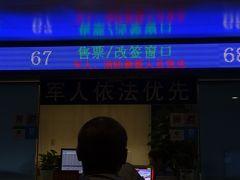 北京西駅 南西チケット売り場にて予約済みのチケット交換。ここは24時間営業(2019.9時点)