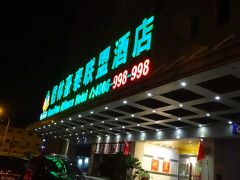 GreenTree Alliance Hotel (Beijing West Railway Station North Square Ruihai Building)