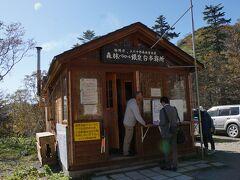 銀泉台 赤岳登山の入り口 観光バスも多く止まっていました