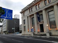 月照寺をあとに、再び循環バスに乗って次はカラコロ工房へ。 旧日本銀行松江支店の建物を利用した工芸館でとても立派な外観。  カラコロ工房はちょっとした小物やアート作品を自分で作ったり、作家さんが作った作品を見たり、購入できたりします。旅の思い出にいいね!