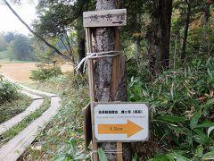 直進すると沼尻2.0km、尾瀬ヶ原(見晴)6.5km 右へ行くと長英新道経由 燧ケ岳4.5km