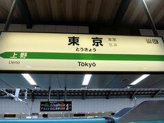 東京駅に15:28の定刻に到着。 来年の行先を、みんなで考えることにして解散しました。