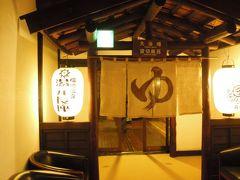 福地温泉のもらい湯を楽しみに「湯元 長座」「いろりの宿 かつら木の郷」へ
