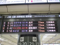 北陸新幹線 かがやき501号  全席指定、上野駅より長野駅に向かいます。