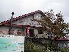 八方山荘・標高1,830m 八方駅・標高770mからここまでは、乗り継ぎ歩き時間も含めると、約40分で標高差1,060mを登ることが出来ます。